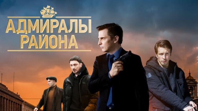 Адмиралы района.НТВ.Ru: новости, видео, программы телеканала НТВ