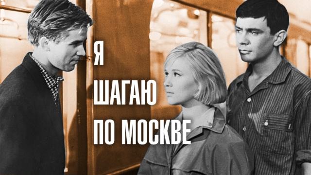 Яшагаю по Москве