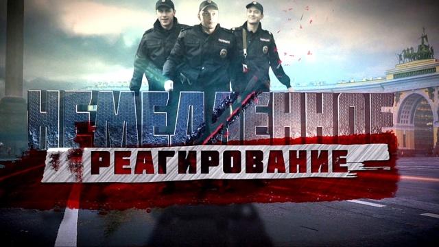 Немедленное реагирование.НТВ.Ru: новости, видео, программы телеканала НТВ