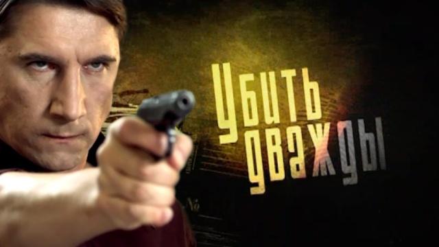 Убить дважды.НТВ.Ru: новости, видео, программы телеканала НТВ