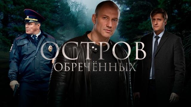 Остров обреченных.НТВ.Ru: новости, видео, программы телеканала НТВ