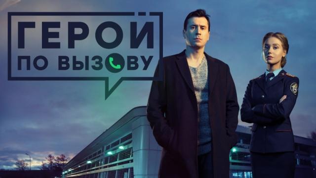 Герой по вызову.НТВ.Ru: новости, видео, программы телеканала НТВ