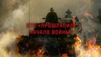 Кто «прошляпил» начало войны?
