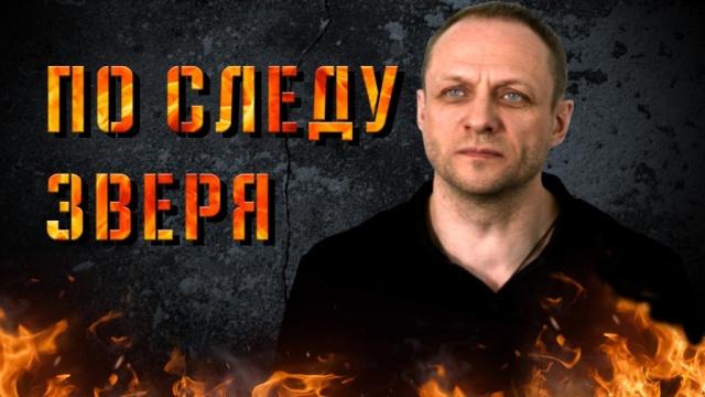 По следу Зверя.НТВ.Ru: новости, видео, программы телеканала НТВ