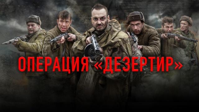 Операция «Дезертир».НТВ.Ru: новости, видео, программы телеканала НТВ