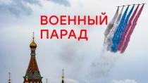 Военный парад, посвященный 75-й годовщине Победы в Великой Отечественной войне