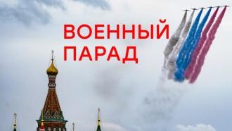 Военный парад, посвященный победе вВеликой Отечественной войне Военный парад в честь победы в Великой Отечественной войне 1941–1945г.