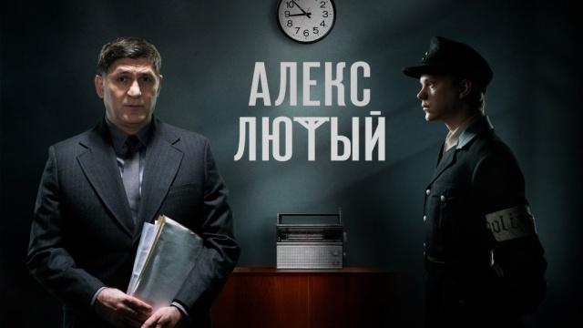 Алекс Лютый.НТВ.Ru: новости, видео, программы телеканала НТВ