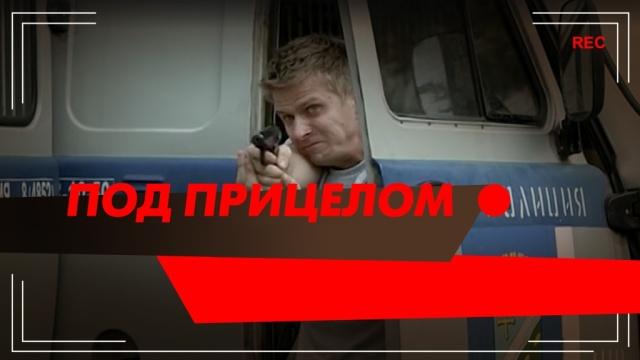 Под прицелом.НТВ.Ru: новости, видео, программы телеканала НТВ