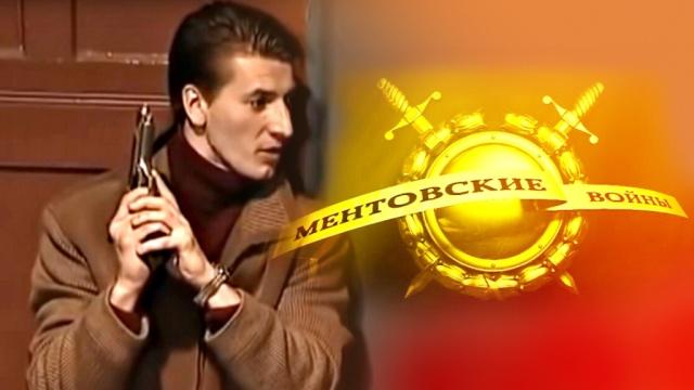 Ментовские войны.НТВ.Ru: новости, видео, программы телеканала НТВ