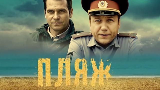 Пляж.НТВ.Ru: новости, видео, программы телеканала НТВ