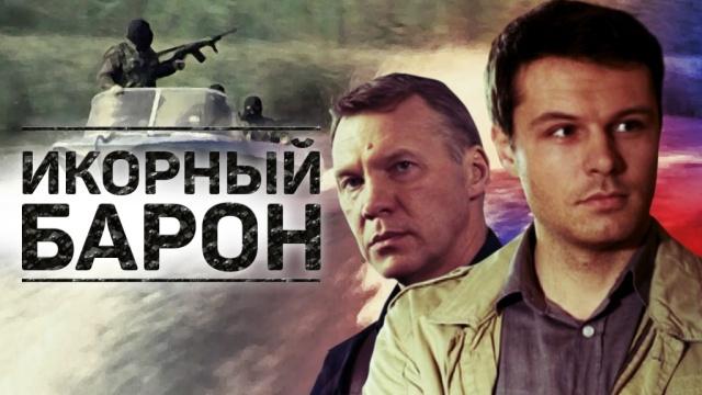 Икорный барон.НТВ.Ru: новости, видео, программы телеканала НТВ