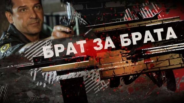 Брат за брата.НТВ.Ru: новости, видео, программы телеканала НТВ