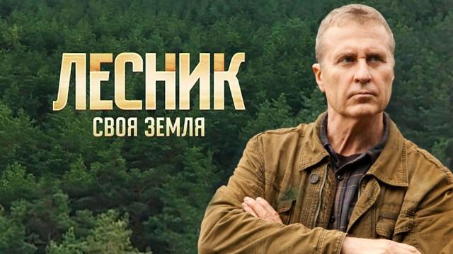Лесник. Своя земля.НТВ.Ru: новости, видео, программы телеканала НТВ