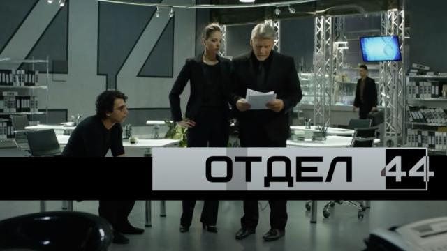 Отдел 44.НТВ.Ru: новости, видео, программы телеканала НТВ