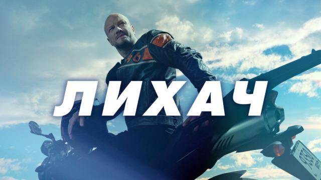 Лихач.НТВ.Ru: новости, видео, программы телеканала НТВ
