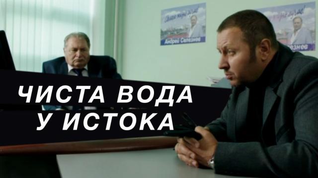 Чиста вода у истока.НТВ.Ru: новости, видео, программы телеканала НТВ