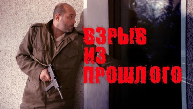Взрыв из прошлого.НТВ.Ru: новости, видео, программы телеканала НТВ