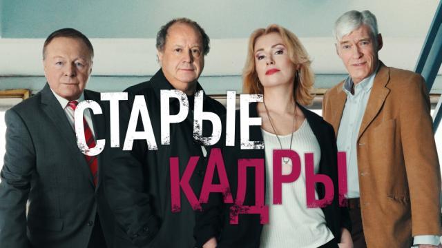 Старые кадры.НТВ.Ru: новости, видео, программы телеканала НТВ