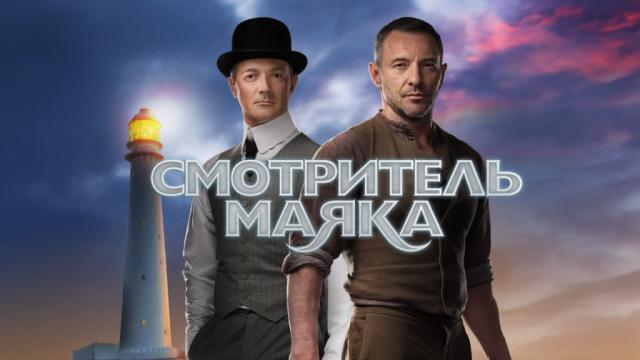 Смотритель маяка.НТВ.Ru: новости, видео, программы телеканала НТВ
