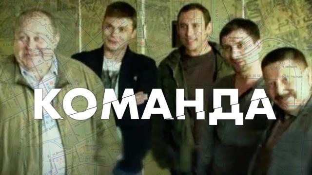Команда.НТВ.Ru: новости, видео, программы телеканала НТВ