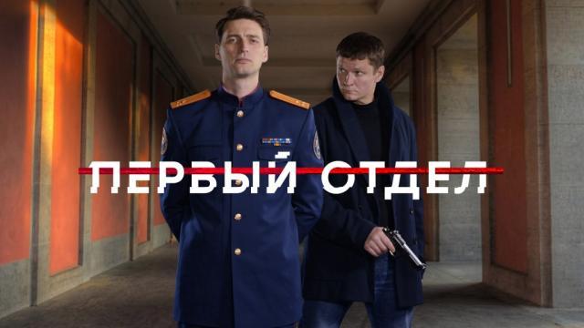 Первый отдел.НТВ.Ru: новости, видео, программы телеканала НТВ