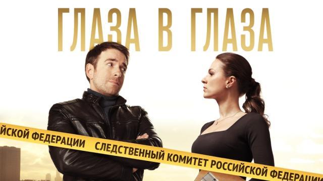 Глаза в глаза.НТВ.Ru: новости, видео, программы телеканала НТВ