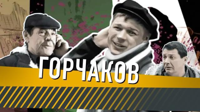 Горчаков.НТВ.Ru: новости, видео, программы телеканала НТВ