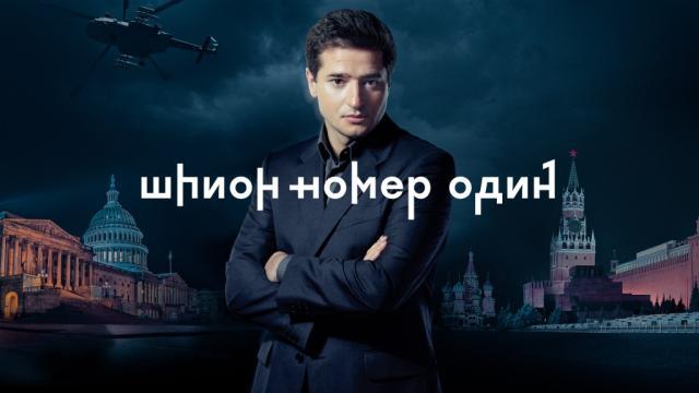 Шпион №1.НТВ.Ru: новости, видео, программы телеканала НТВ