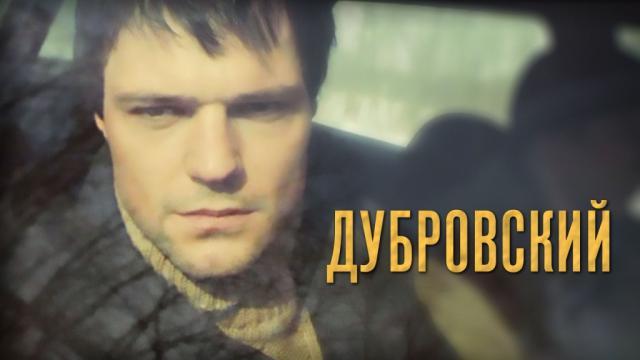 Дубровский.НТВ.Ru: новости, видео, программы телеканала НТВ