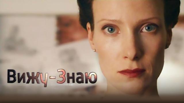 Вижу — знаю.НТВ.Ru: новости, видео, программы телеканала НТВ