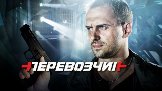 Перевозчик.НТВ.Ru: новости, видео, программы телеканала НТВ