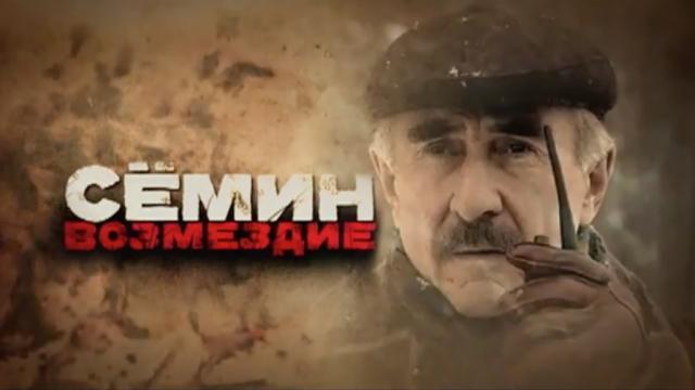 Сёмин. Возмездие.НТВ.Ru: новости, видео, программы телеканала НТВ