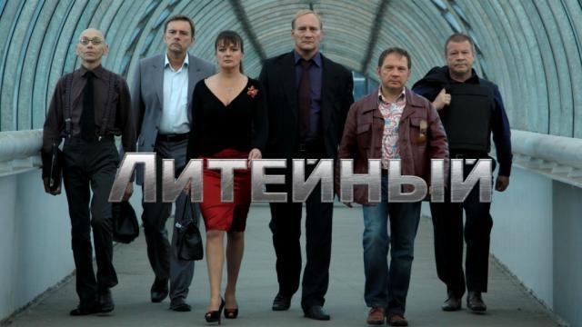 Литейный.НТВ.Ru: новости, видео, программы телеканала НТВ