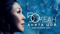 Юбилейное шоу Аниты Цой «50кеан»