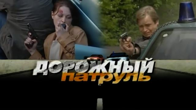 Дорожный патруль.НТВ.Ru: новости, видео, программы телеканала НТВ
