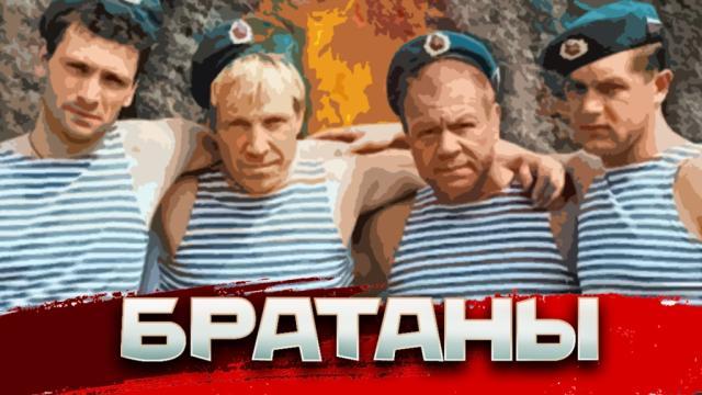 Братаны.НТВ.Ru: новости, видео, программы телеканала НТВ