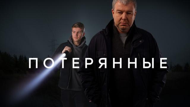 Потерянные.НТВ.Ru: новости, видео, программы телеканала НТВ