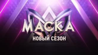 Маска Новый сезон самого популярного шоу вРоссии