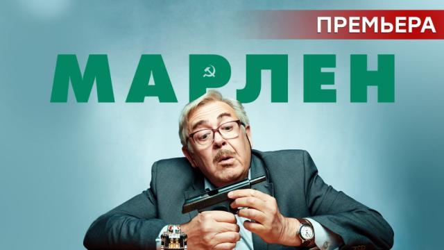 Марлен.НТВ.Ru: новости, видео, программы телеканала НТВ