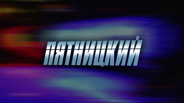Пятницкий.НТВ.Ru: новости, видео, программы телеканала НТВ