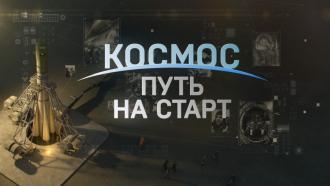 Космос. Путь на старт От подготовки до приземления: документальный фильм опервом полете человека вкосмос