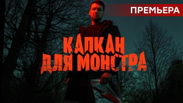 Капкан для монстра.НТВ.Ru: новости, видео, программы телеканала НТВ