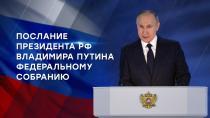 Послание президента Владимира Путина Федеральному собранию