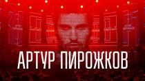 Артур Пирожков. Первый сольный концерт