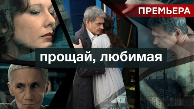 Прощай, любимая.НТВ.Ru: новости, видео, программы телеканала НТВ