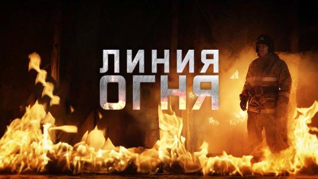 Линия огня.НТВ.Ru: новости, видео, программы телеканала НТВ