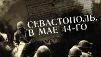 Севастополь. Вмае 44-го