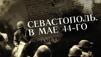Севастополь. Вмае 44-го Фильм Сергея Холошевского о сопротивлении иосвобождении легендарного города