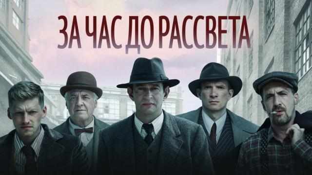 За час до рассвета.НТВ.Ru: новости, видео, программы телеканала НТВ